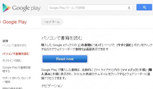 パソコンで書籍を読む   Google Play ヘルプ