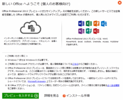 Office Professional 2013 プレビュー