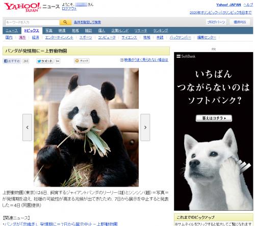 上野動物園 Yahoo ニュース