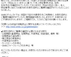 【三井住友銀行】<大切なお知らせ>法改正に伴うお取引時の手続き変更について mail