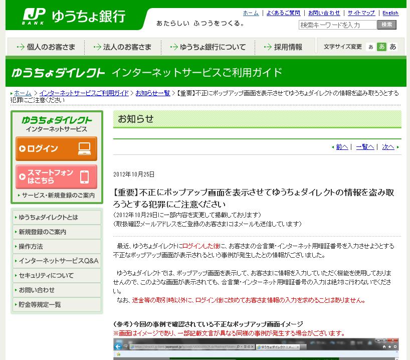 http://www.jp-bank.japanpost.jp/direct/pc/drnews/2012/drnews_id000041.html