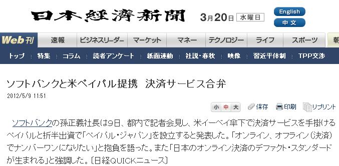 ソフトバンクと米ペイパル提携 決済サービス合弁日本経済新聞