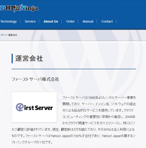 運営会社   PHP Ninja