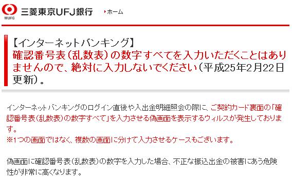 確認番号・(乱数・)の数字すべてを入力させる偽画面にご注意ください(平成25年1月24日)   三菱東京UFJ銀行