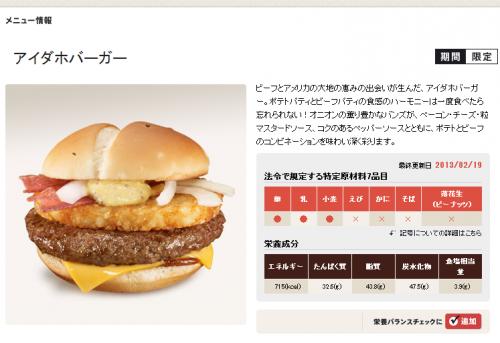 アイダホバーガー   メニュー情報   McDonald s Japan