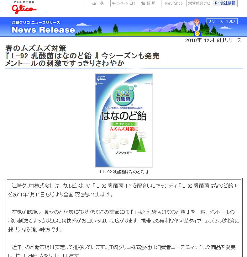 『 L 92 乳酸菌はなのど飴 』発売 2010年12月