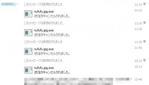 skype spam