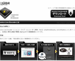 Niconico Live Encoder ニコニコ生放送