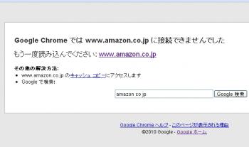 amazonのサイトが表示されなくなった