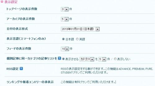 livedoorblogcms表示設定