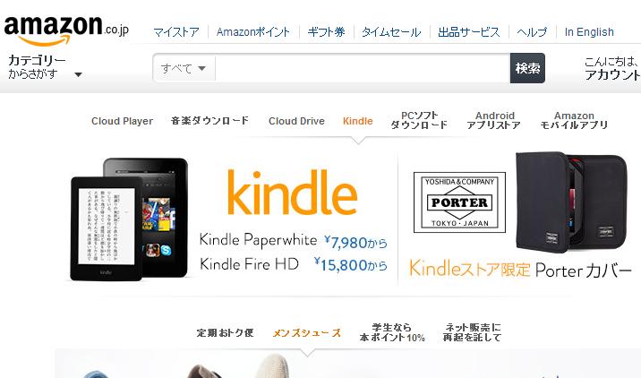 Amazoncojp 通販   ファッション、家電から食品まで【無料配送】