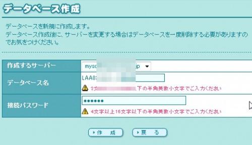 データベース作成-2