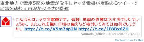 ヤマダ電機公式Twitterアカウントが炎上中らしい