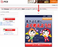 ログイン FC2   無料ホームページ アクセス解析 ブログ レンタルサーバー SEO 対策 等