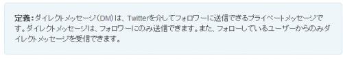 Twitterヘルプセンター   ダイレクトメッセージ(DM)を送信または削除する方法
