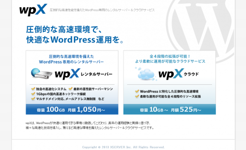 WordPress専用の高速レンタルサーバー&クラウドサービス wpX ダブリューピーエックス
