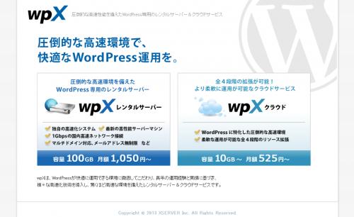 wpX(ダブリューピーエックス)というサーバー エックスサーバー株式会社