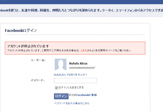 FacebookのBanというかアカウント停止復元方法