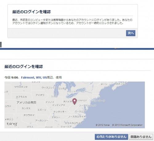 facebook kowai