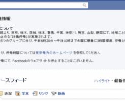 facebooksaigaikannrenn