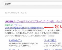 jugemという単語でGoogle 検索した結果