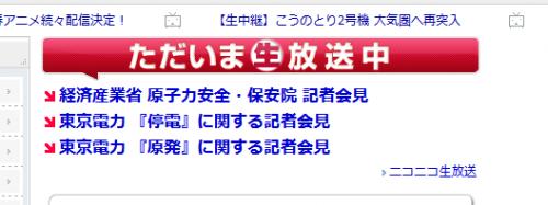 東電の記者会見の生放送がわかりにくい