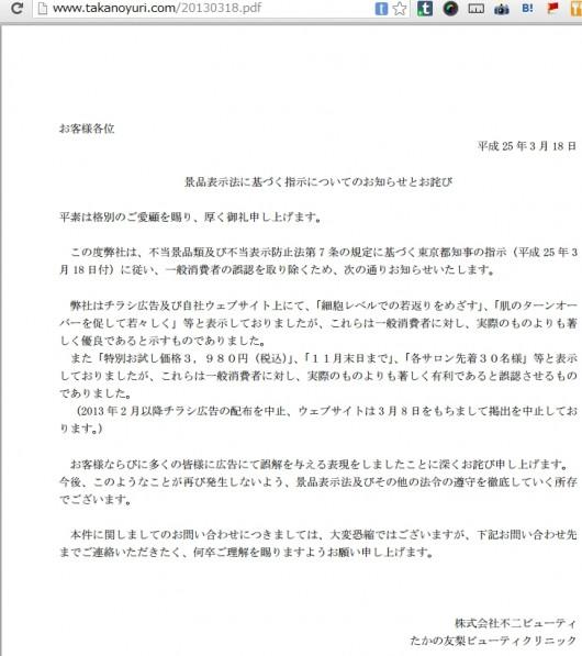 景品表示法に基づく指示についてのお知らせとお詫び