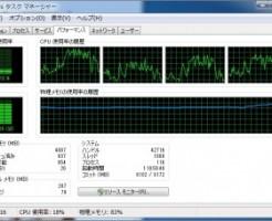 taskmanager-Windows7-64
