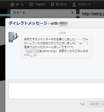 twitterのスパムアカウントによるダイレクトメッセージがウザイ。
