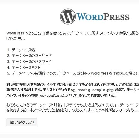 wordpressSakuseistart