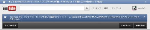 youtubeのチャンネル部分で Google+の動画が流せるのか?