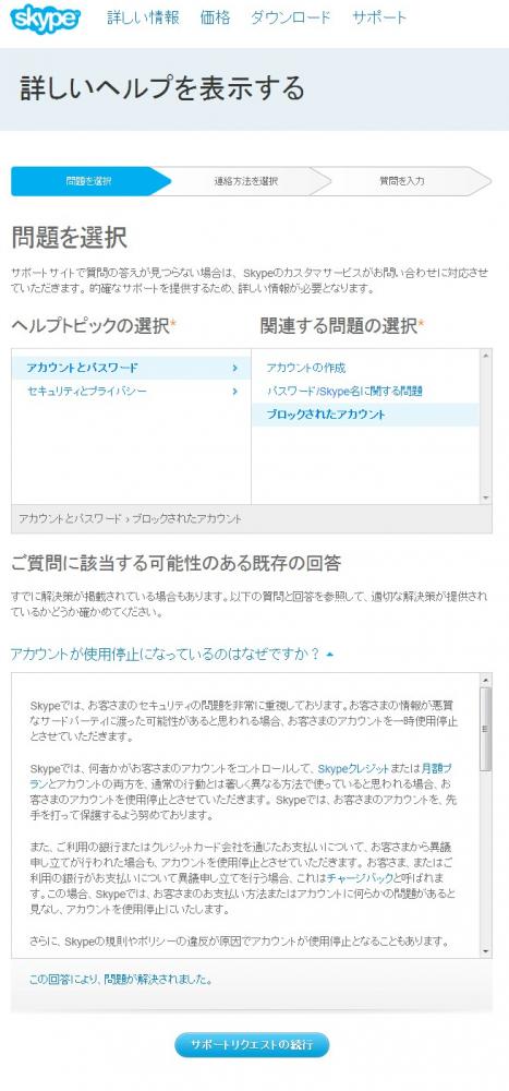 Skypeヘルプ – ユーザガイド、FAQ、カスタマーサポート
