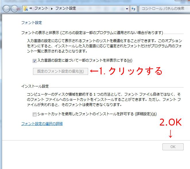 Windows7のフォント一括変更の方法
