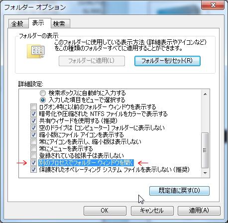 Windows 7 フォルダーオプション 別のプロセスでフォルダーウィンドウを開く