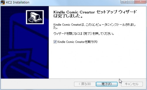 Kindle Comic Creator (5)