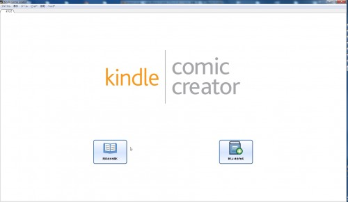 Kindle Comic Creator (6)