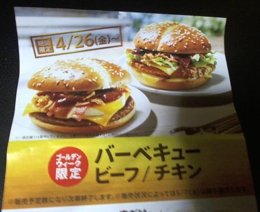 マクドナルドのチキンを使った商品