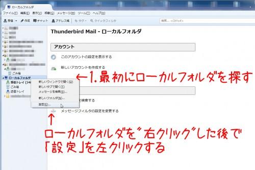 Mozilla Thunderbirdの設定方法 その1