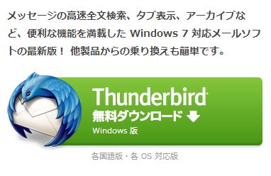メールソフトのMozilla Thunderbirdがメールアドレスの新規・追加の設定方法