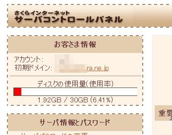 Sakura Internet 30 GB