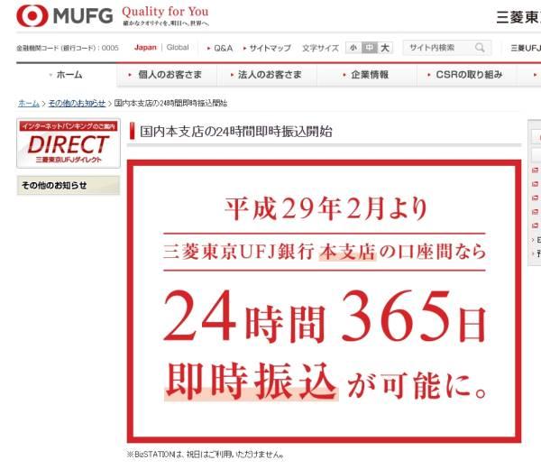 MUFJ 国内本支店の24時間即時振込開始