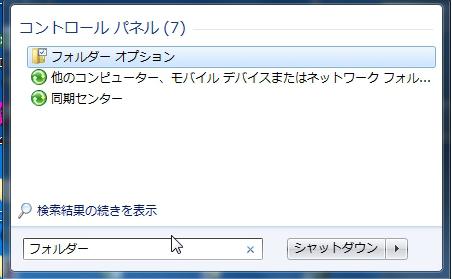 Windows 7 フォルダオプションの探し方