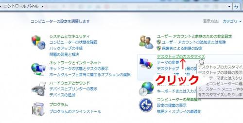 コントロールパネル desktop設定