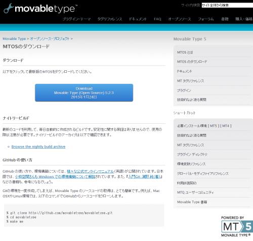 MTOSのダウンロード   MovableType.jp