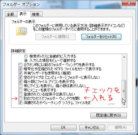 Windows 7 フォルダーオプションの『表示タブ』