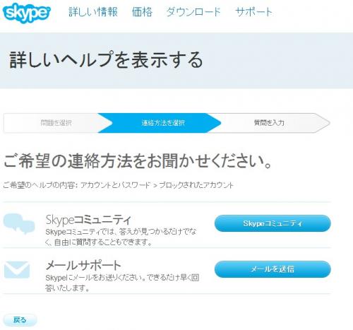 Skypeヘルプ – ユーザガイド、FAQ、カスタマーサポート (1)
