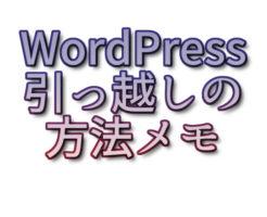 文字『WordPress引っ越しの方法メモ』
