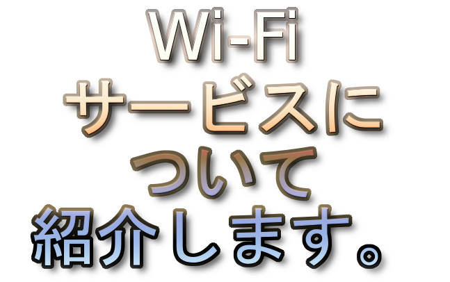 wi-fi-service-nituite