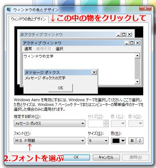 window-font-setting
