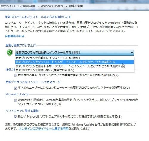 windows7-update-setting-2